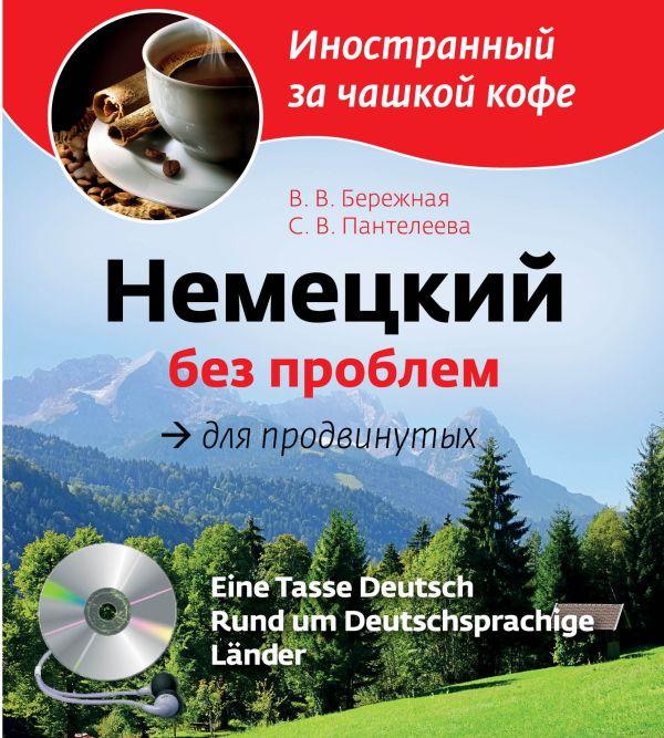 Немецкий без проблем для продвинутых (+CD) Бережная В.В., Пантелеева С.В.