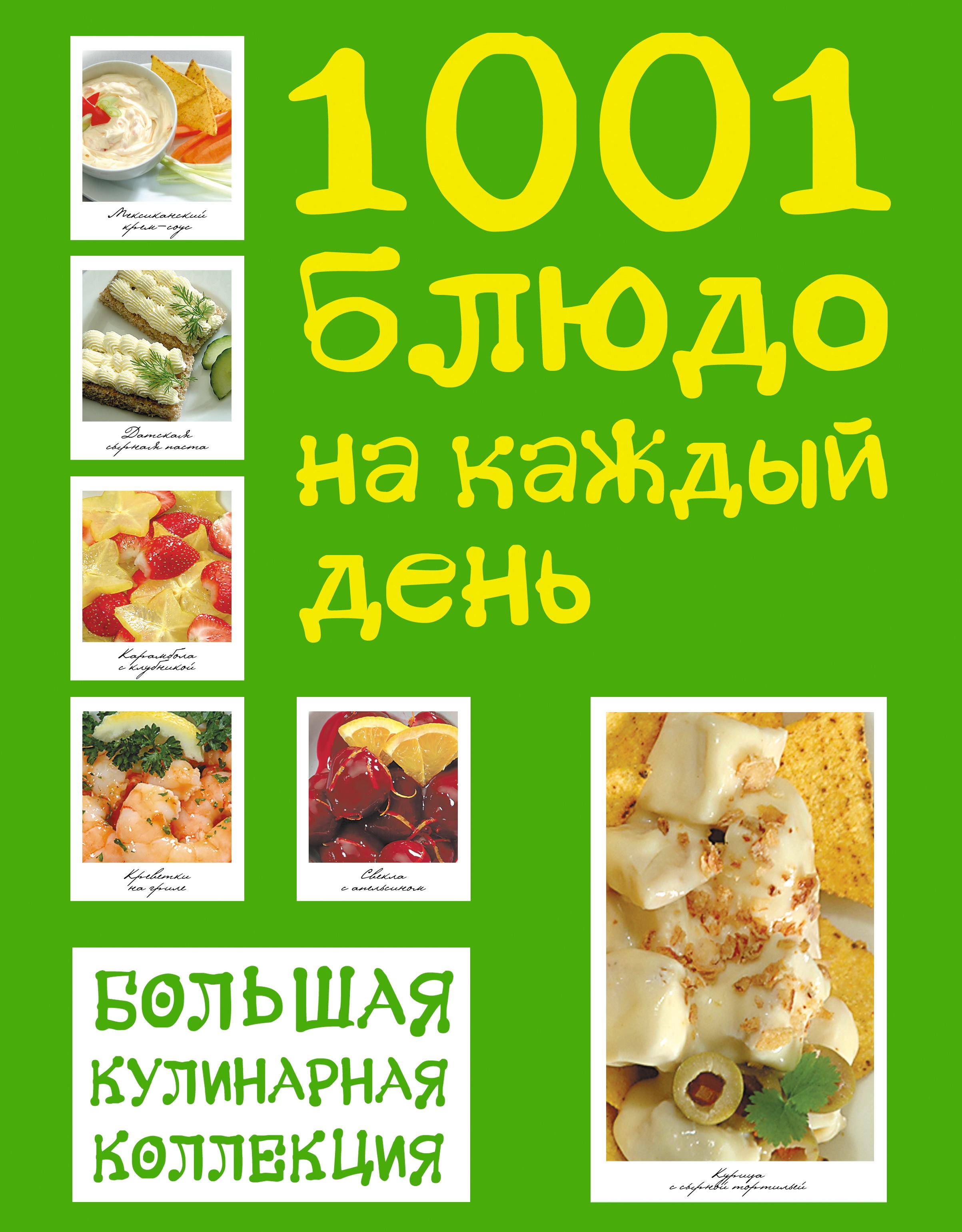 Большая кулинарная коллекция. 1001 блюдо на каждый день (книга в суперобложке) (серия Подарочные издания. Кулинария) самокат большая кулинарная книга городка с 6 лет