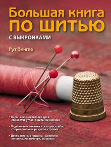 Большая книга по шитью с выкройками (красная)
