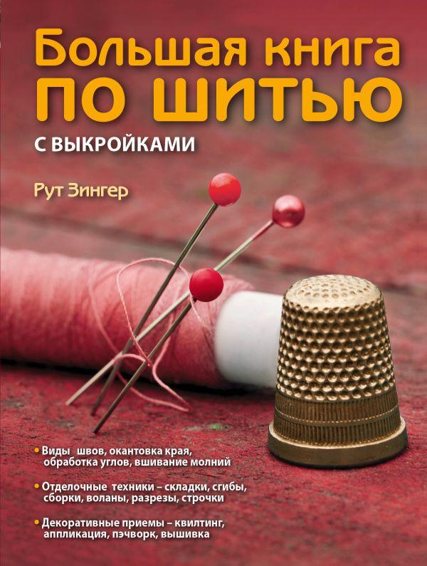 Большая книга по шитью с выкройками (красная) Зингер Р.