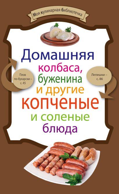 Домашняя колбаса, буженина и другие копченые и соленые блюда - фото 1