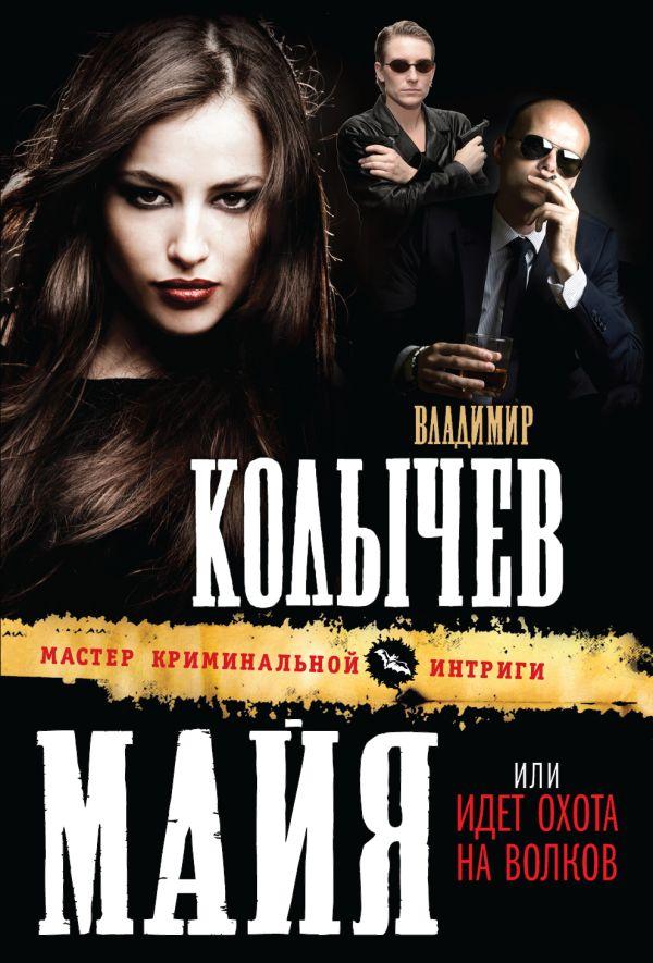 Майя, или Идет охота на волков Колычев В.Г.