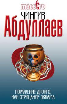 Маэстро детектива Чингиз Абдуллаев (обложка)