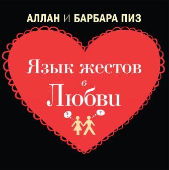 Пиз А., Пиз Б. - Язык жестов в любви обложка книги