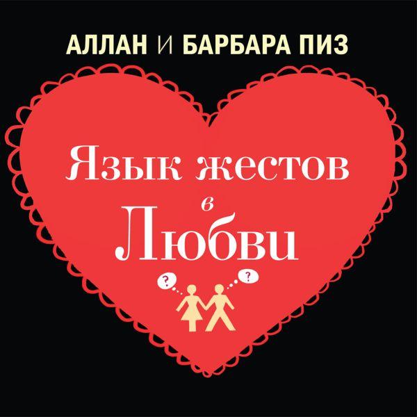 Язык жестов в любви Пиз А., Пиз Б.