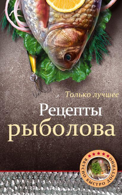Рецепты рыболова - фото 1