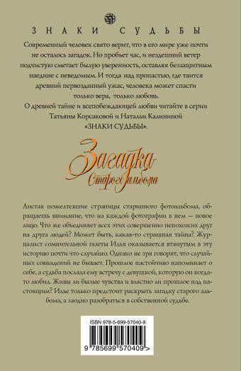 Загадка старого альбома Калинина Н.Д.
