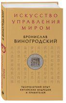 Виногродский Б.Б. - Искусство управления миром' обложка книги