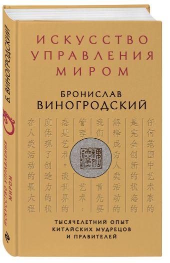 Искусство управления миром Бронислав Виногродский