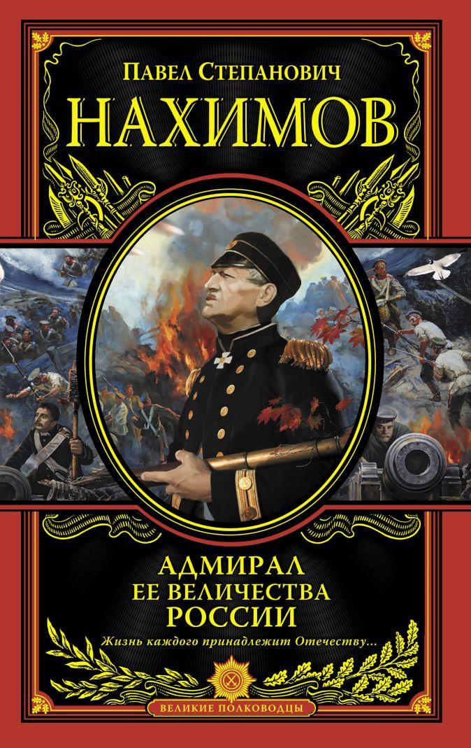 Нахимов П.С. - Адмирал Ее Величества России обложка книги