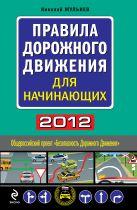 Жульнев Н.Я. - Правила дорожного движения для начинающих 2012 (со всеми изменениями в правилах на 1 мая 2012 года)' обложка книги