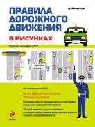 Финкель А.Е. - Правила дорожного движения в рисунках 2012' обложка книги