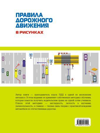 Правила дорожного движения в рисунках 2012 Финкель А.Е.