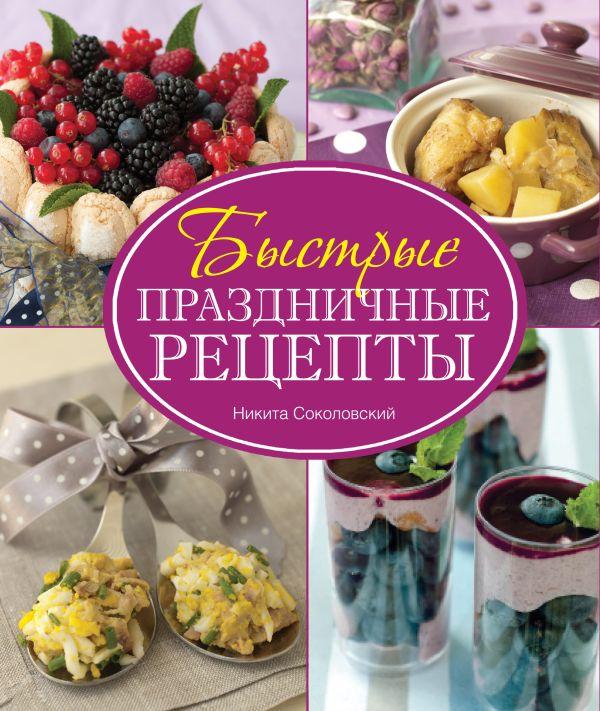 Быстрые праздничные рецепты (суперобложка) Соколовский Н.