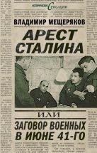 Мещеряков В.П. - Арест Сталина, или заговор военных в июне 1941 г.' обложка книги