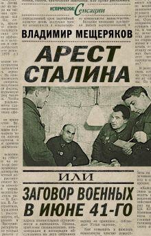 Арест Сталина, или заговор военных в июне 1941 г.