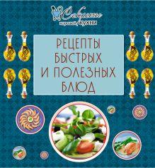 Рецепты быстрых и полезных блюд