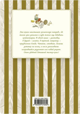 Заготовки из овощей и грибов. Как выбрать, что приготовить и где записать