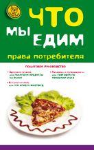 Агешкина Н.А., Пузакова Б.К., Рожканова О.В. - Что мы едим: права потребителя' обложка книги