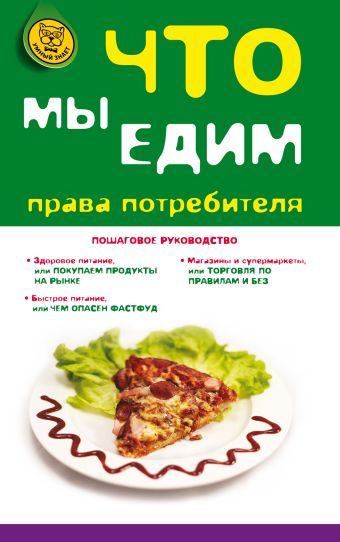 Что мы едим: права потребителя Агешкина Н.А., Пузакова Б.К., Рожканова О.В.