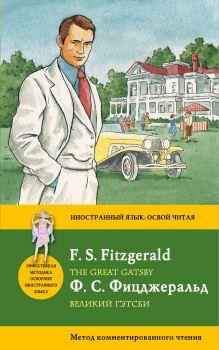 Великий Гэтсби = The Great Gatsby. Метод комментированного чтения