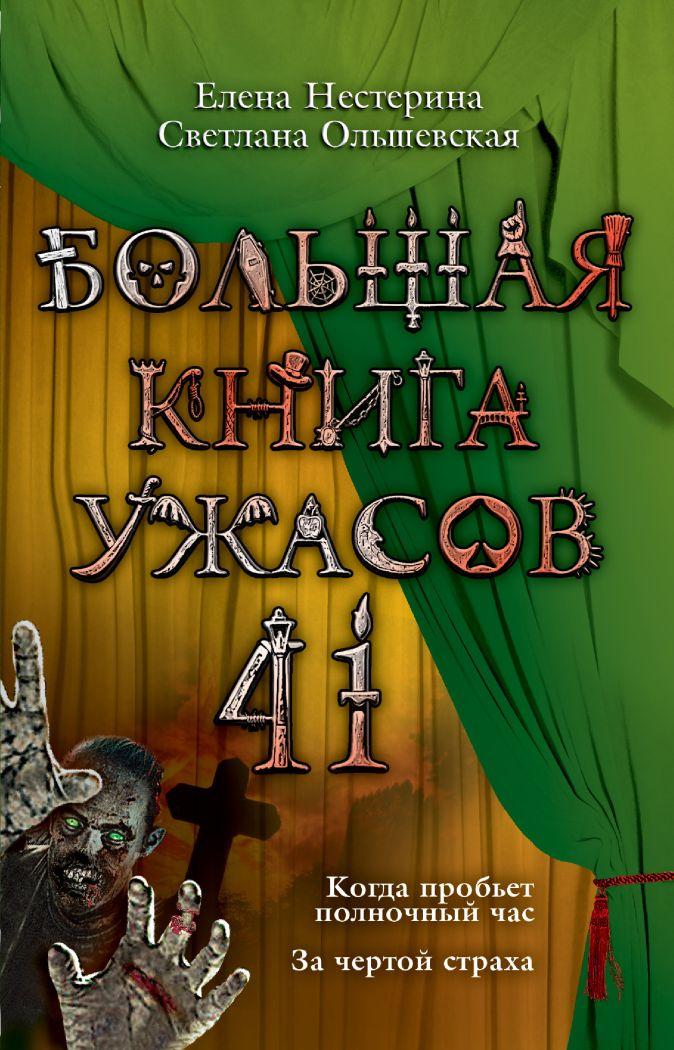 Нестерина Е.В., Ольшевская С. - Большая книга ужасов. 41 обложка книги