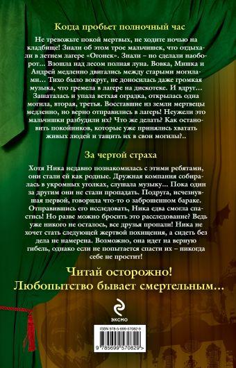 Большая книга ужасов. 41 Нестерина Е.В., Ольшевская С.