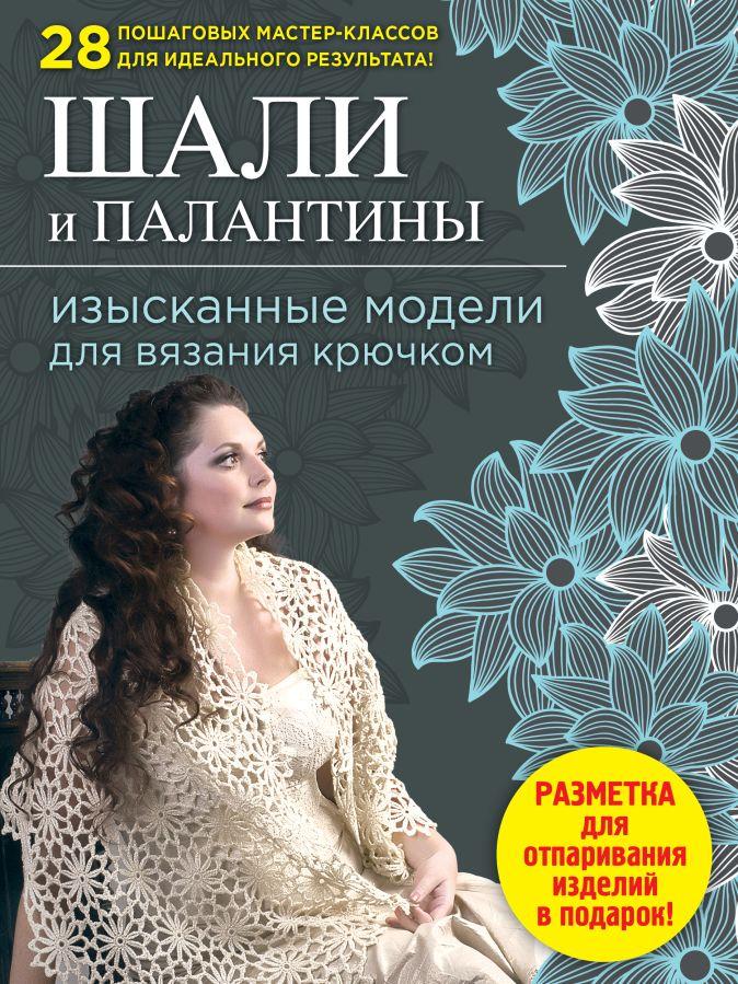 Слижен С.Г. - Шали и палантины: изысканные модели для вязания крючком обложка книги