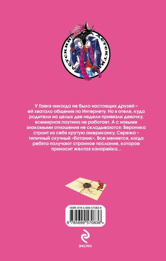 Письмо от желтой канарейки Кузнецова Ю.