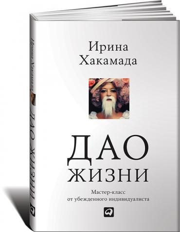 Хакамада И. Дао жизни: Мастер-класс от убежденного индивидуалиста (Переплет, суперобложка)