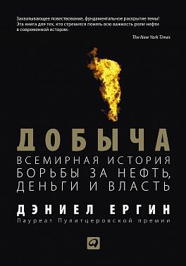 Ергин Д. Добыча:Всемирная история борьбы за нефть, деньги и власть
