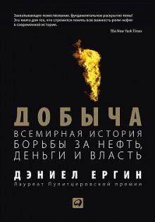 Добыча:Всемирная история борьбы за нефть, деньги и власть
