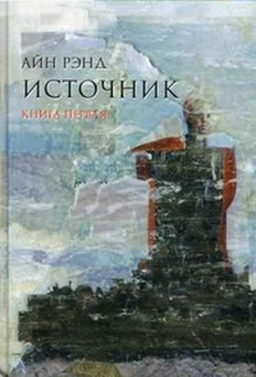Рэнд А. Источник (в 2-х томах) писатель и самоубийство в 2 х томах с о