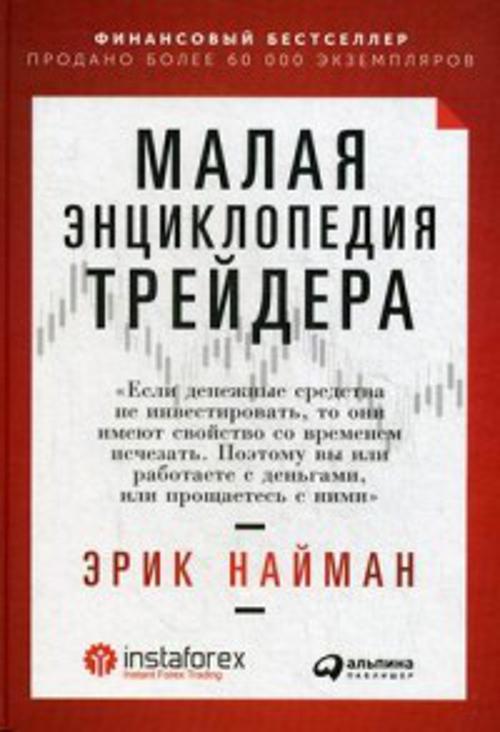 Малая энциклопедия трейдера ( Найман Э.  )
