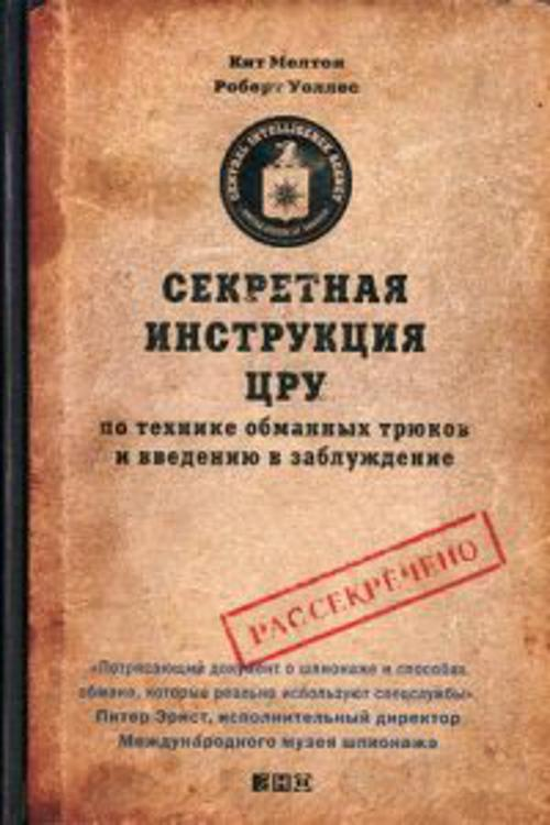 Секретная инструкция ЦРУ по технике обманных трюков и введению в заблуждение ( Мелтон К.,Уоллес Р.  )