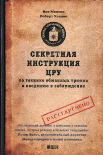 Секретная инструкция ЦРУ по технике обманных трюков и введению в заблуждение Мелтон К.,Уоллес Р.