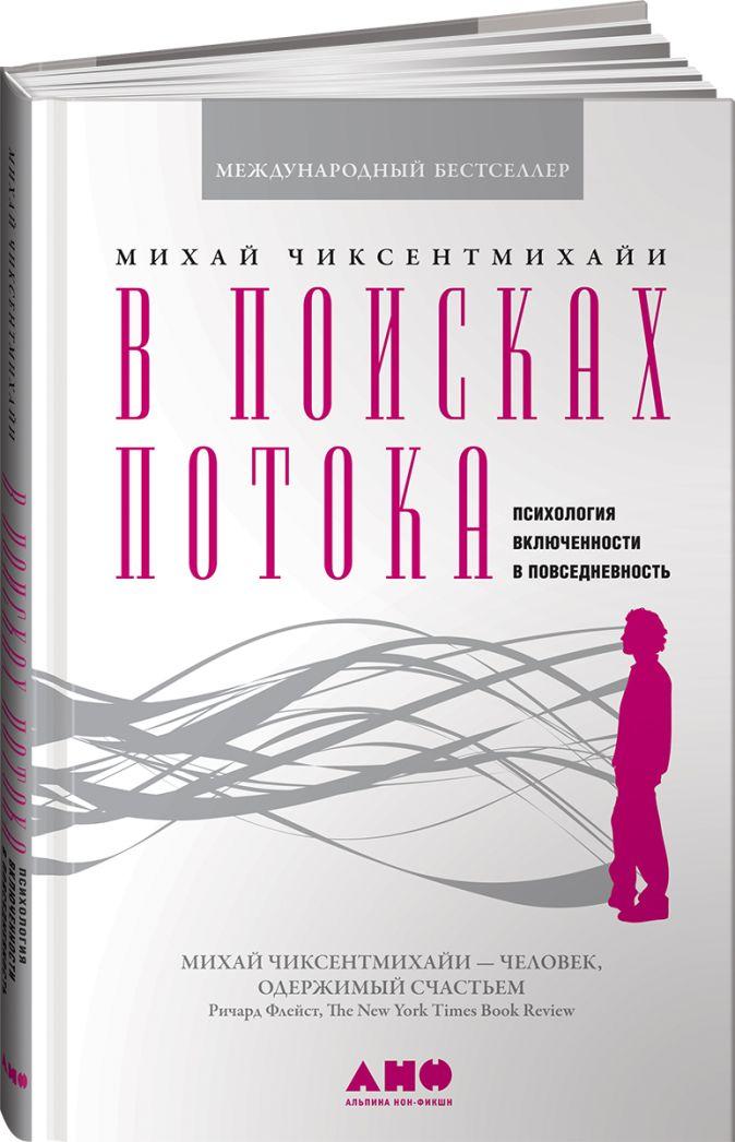 Чиксентмихайи М. - В поисках потока: Психология включенности в повседневность обложка книги