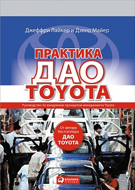 Лайкер Д., Дэвид М. Практика дао Toyota: Руководство по внедрению принципов менеджмента Toyota джеффри лайкер и дэвид майер практика дао toyota руководство по внедрению принципов менеджмента toyota
