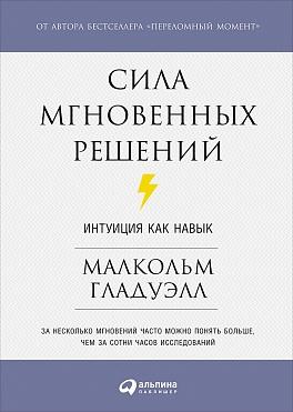 Сила мгновенных решений: Интуиция как навык Гладуэлл М.