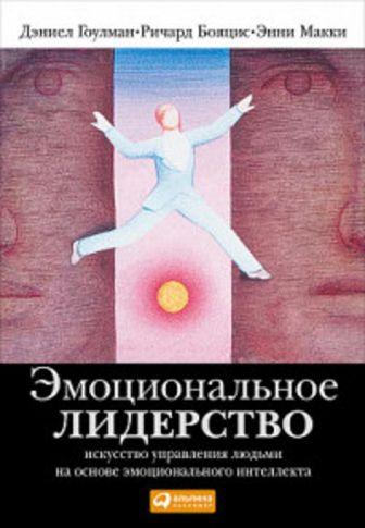 Е.Ю. Хрусталева - Эмоциональное лидерство: Искусство управления людьми на основе эмоционального интеллекта обложка книги