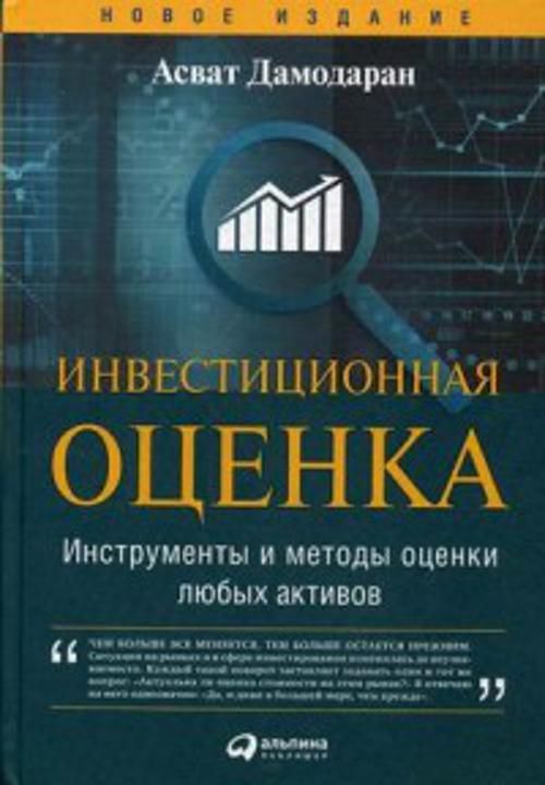 Дамодаран А. Инвестиционная оценка. Инструменты и методы оценки любых активов