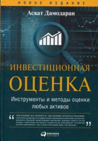 Инвестиционная оценка. Инструменты и методы оценки любых активов Дамодаран А.