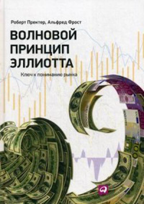 Волновой принцип Эллиотта. Ключ к пониманию рынка ( Фрост А., Пректер Р.  )