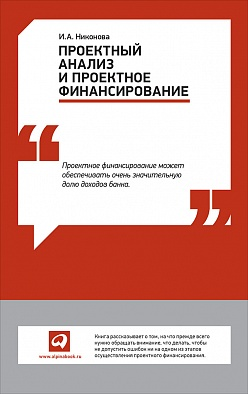 Проектный анализ и проектное финансирование Никонова И.