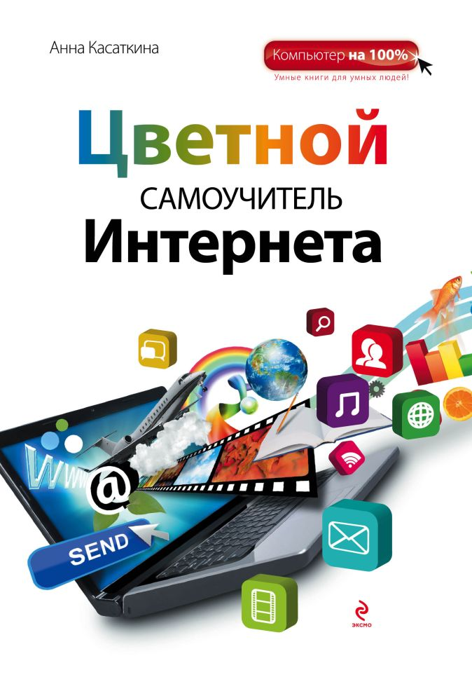 Касаткина А.В. - Цветной самоучитель Интернета обложка книги