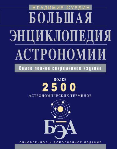 Большая энциклопедия астрономии - фото 1