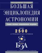 Сурдин В.Г. - Большая энциклопедия астрономии' обложка книги