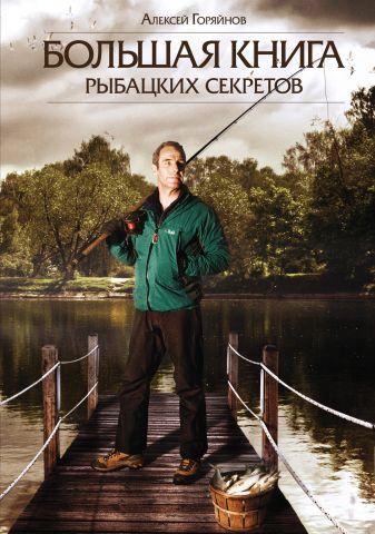 Горяйнов А.Г. - Большая книга рыбацких секретов обложка книги