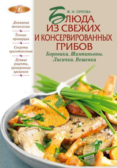 Блюда из свежих и консервированных грибов. Боровики, шампиньоны, лисички, вешенки - фото 1