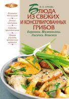 Орлова Ж.И. - Блюда из свежих и консервированных грибов. Боровики, шампиньоны, лисички, вешенки' обложка книги